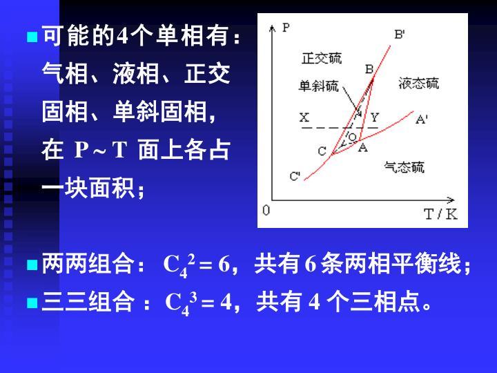 可能的4个单相有:气相、液相、正交固相、单斜固相,在