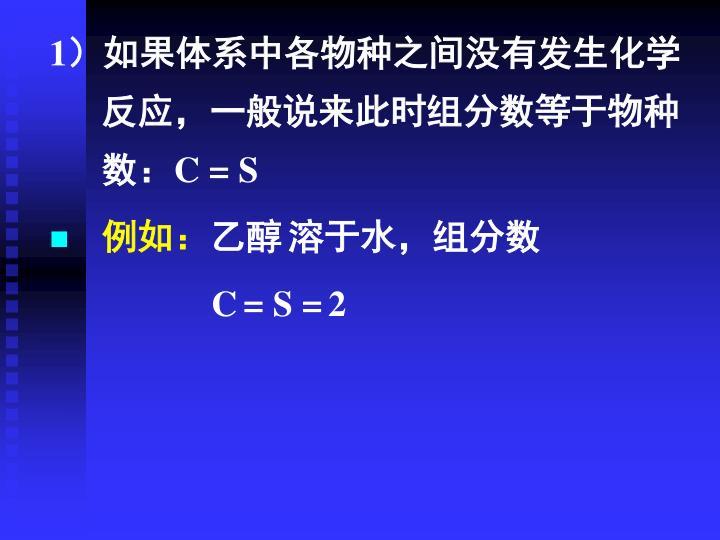 1)如果体系中各物种之间没有发生化学反应,一般说来此时组分数等于物种数: