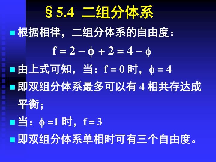 §5.4  二组分体系