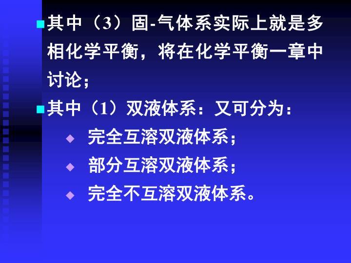 其中(3)固-气体系实际上就是多相化学平衡,将在化学平衡一章中讨论;