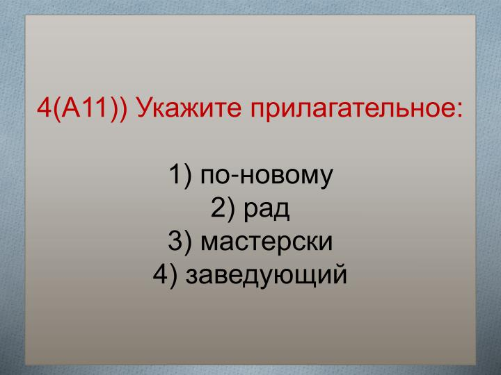4(А11)) Укажите прилагательное: