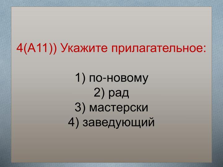 4(11))  :
