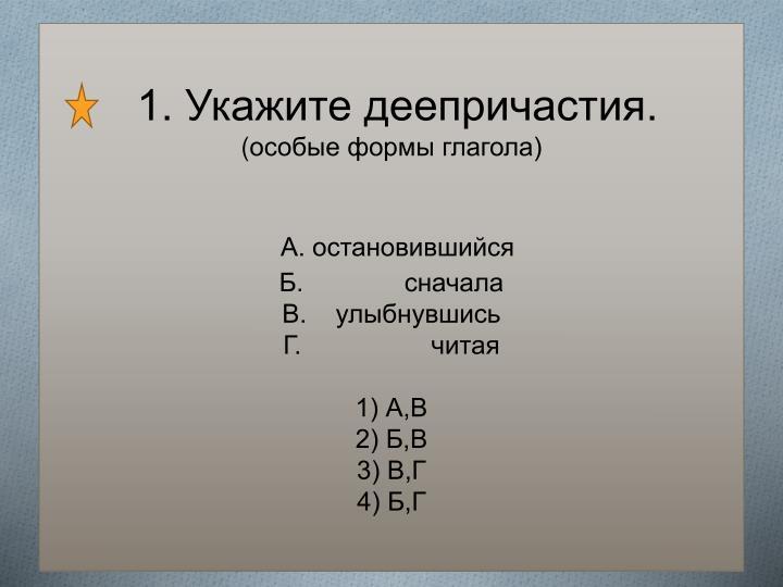 1. Укажите деепричастия.