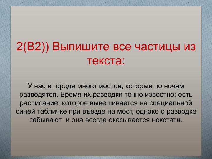 2(В2)) Выпишите все частицы из текста: