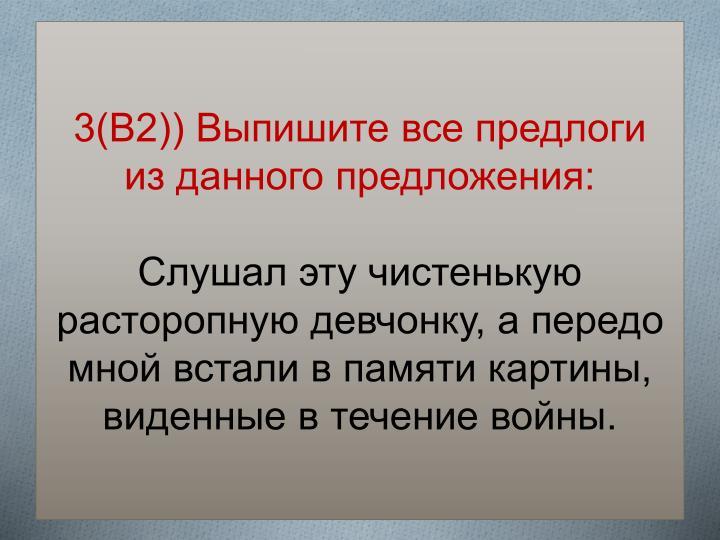 3(В2)) Выпишите все предлоги