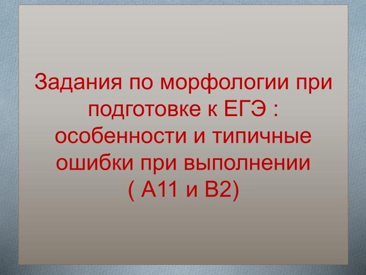Задания по морфологии при подготовке к ЕГЭ :