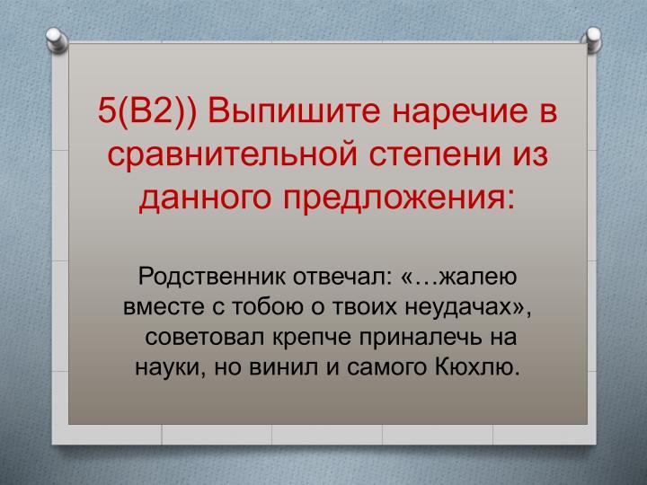5(В2)) Выпишите наречие в сравнительной степени из данного предложения:
