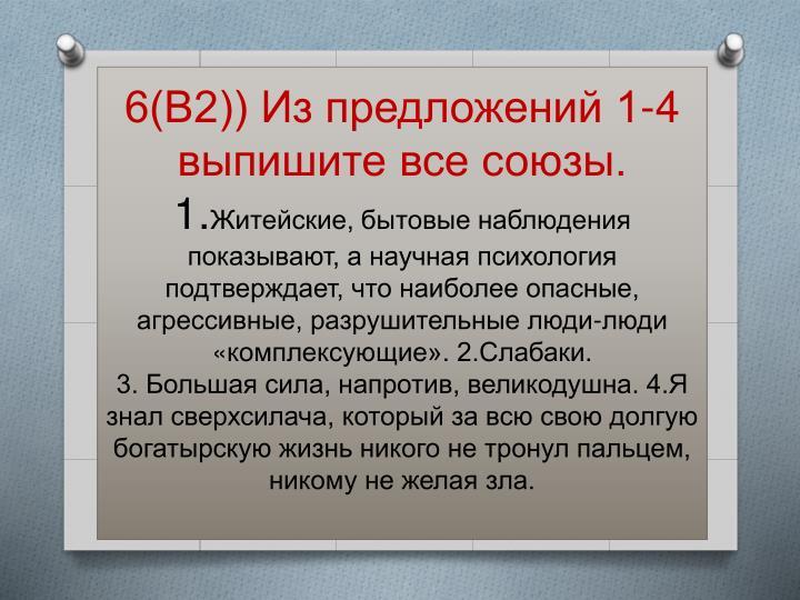6(В2)) Из предложений 1-4 выпишите все союзы.