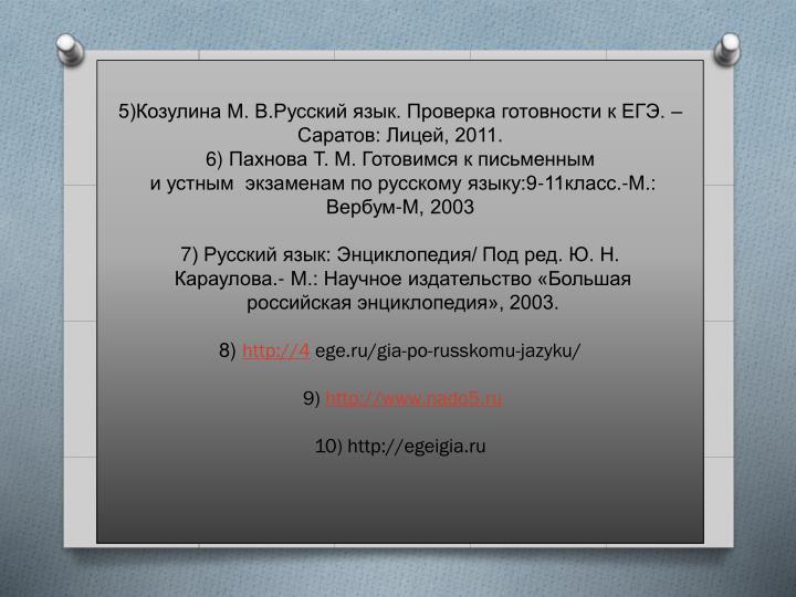 5)Козулина М.