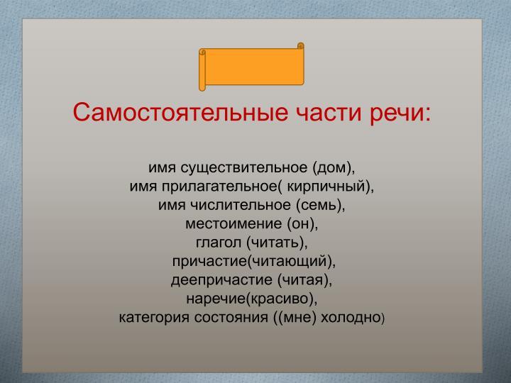 Самостоятельные части речи: