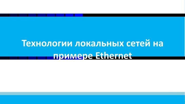 Технологии локальных сетей на
