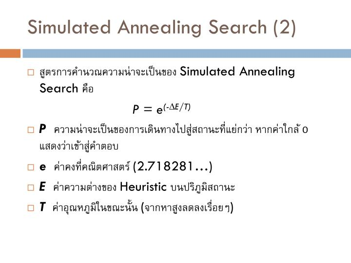 Simulated Annealing Search (2)