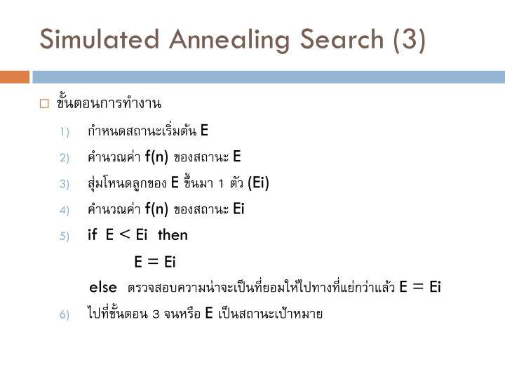Simulated Annealing Search (3)