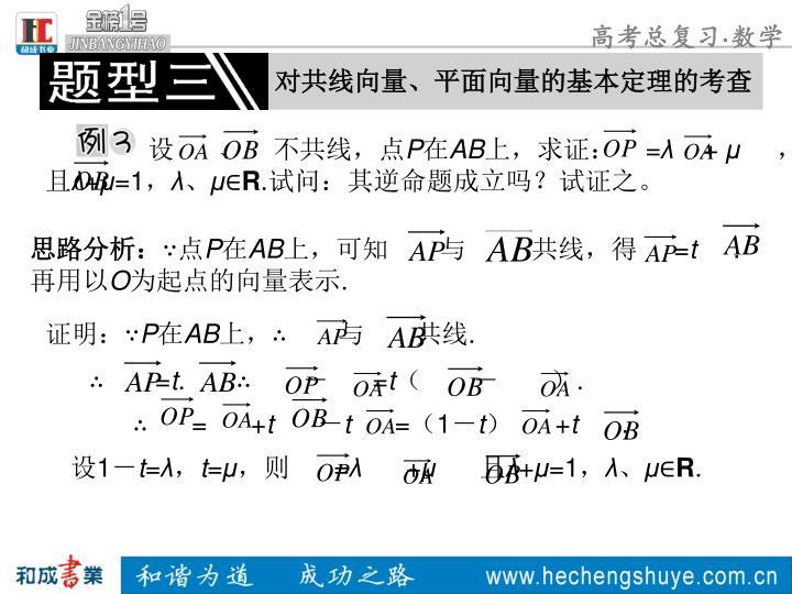 对共线向量、平面向量的基本定理的考查