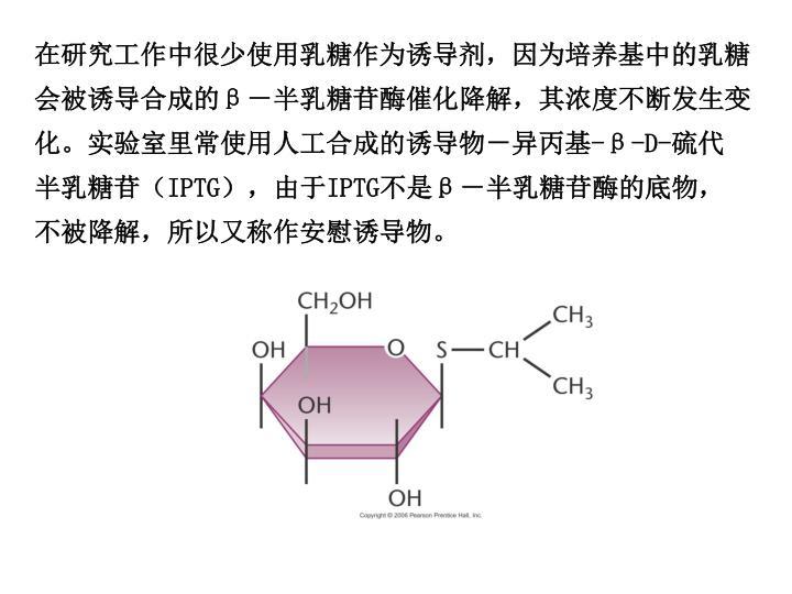 在研究工作中很少使用乳糖作为诱导剂,因为培养基中的乳糖会被诱导合成的