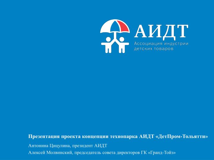 Презентация проекта концепции технопарка АИДТ «ДетПром-Тольятти»