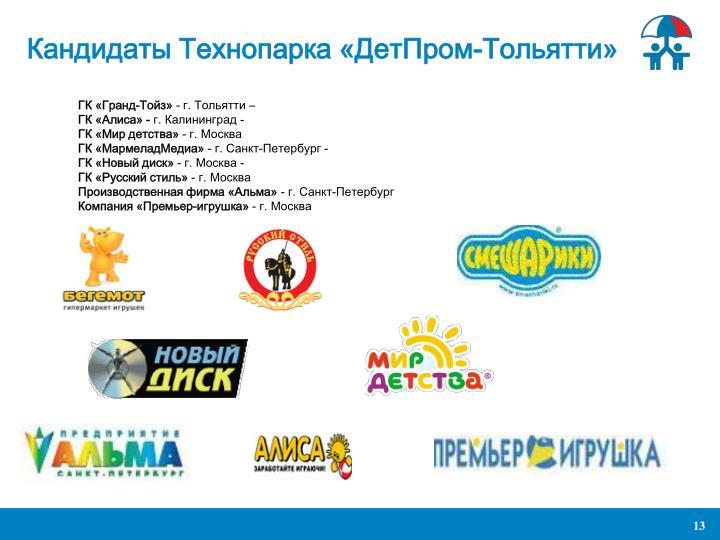Кандидаты Технопарка «ДетПром-Тольятти»