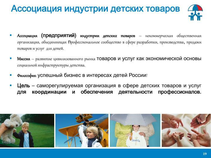 Ассоциация индустрии детских товаров