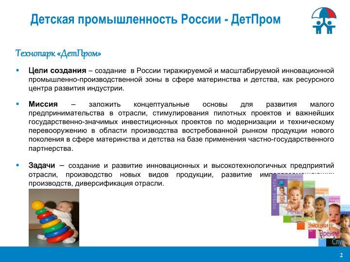 Детская промышленность России - ДетПром