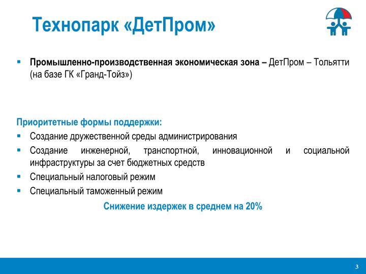 Технопарк «ДетПром»