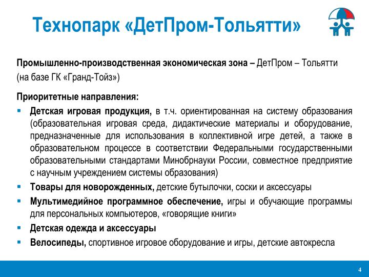Технопарк «ДетПром-Тольятти»