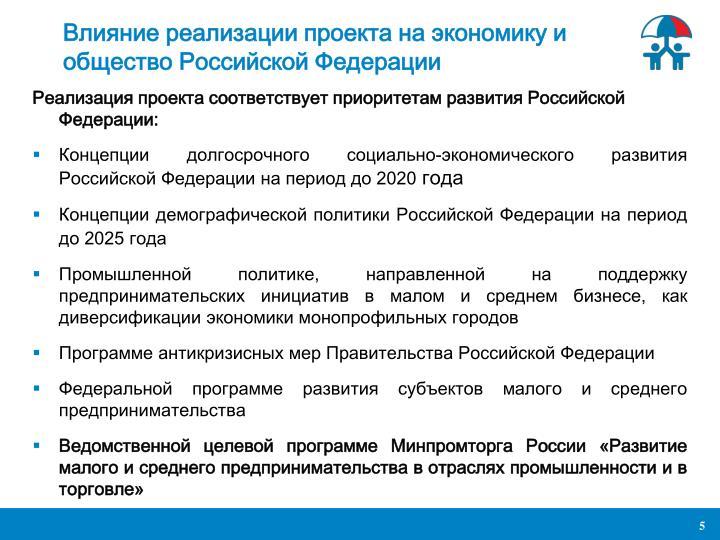 Влияние реализации проекта на экономику и общество Российской Федерации