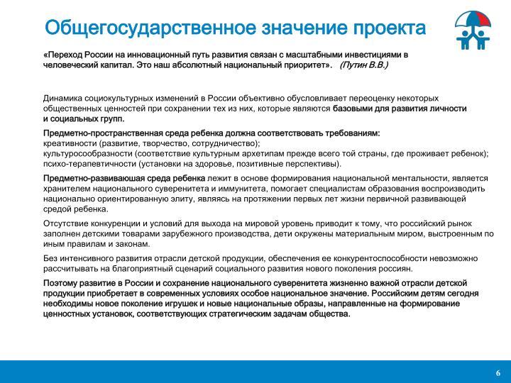 Динамика социокультурных изменений в России объективно обусловливает переоценку некоторых