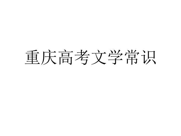 重庆高考文学常识