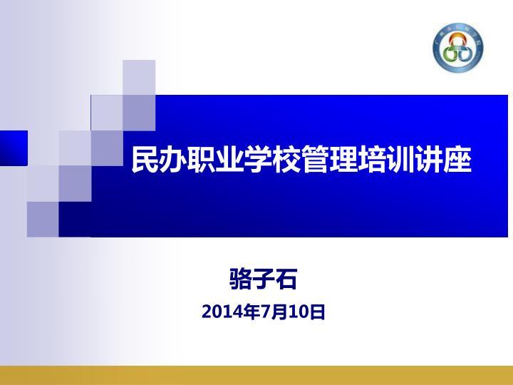民办职业学校管理培训讲座
