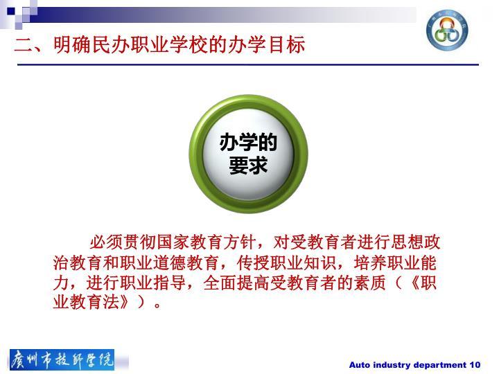 二、明确民办职业学校的办学目标