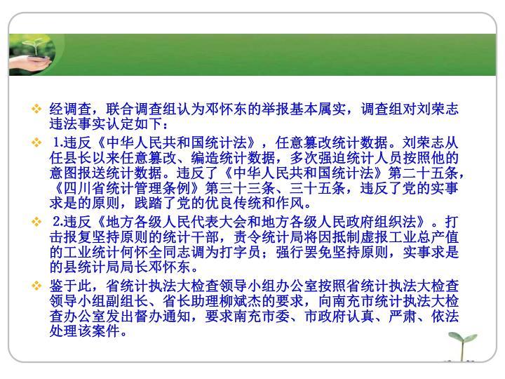 经调查,联合调查组认为邓怀东的举报基本属实,调查组对刘荣志违法事实认定如下: