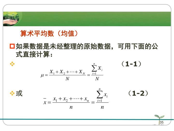如果数据是未经整理的原始数据,可用下面的公式直接计算: