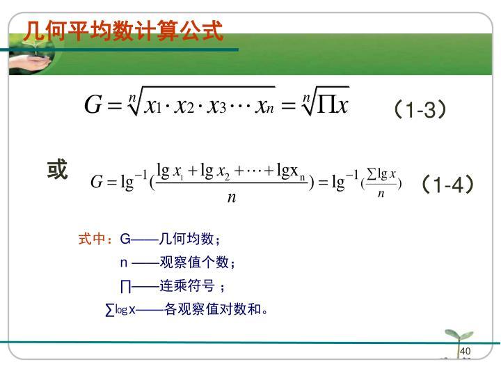 几何平均数计算公式