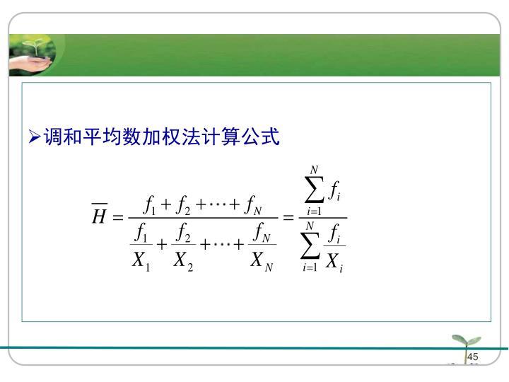 调和平均数加权法计算公式