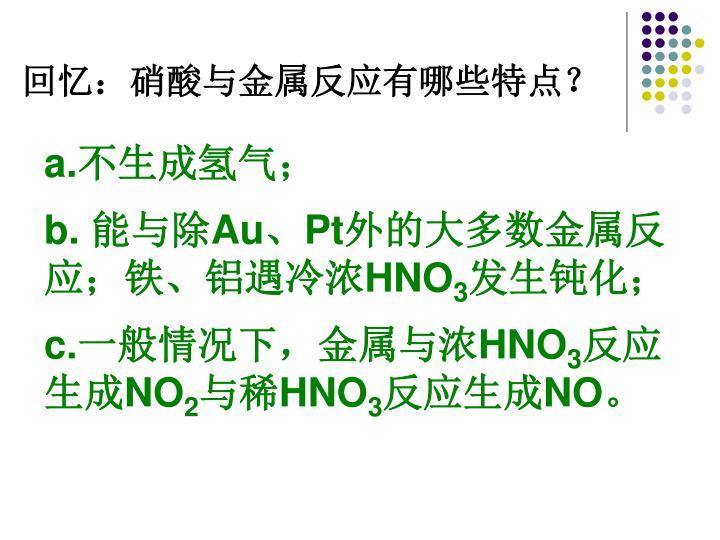 回忆:硝酸与金属反应有哪些特点?
