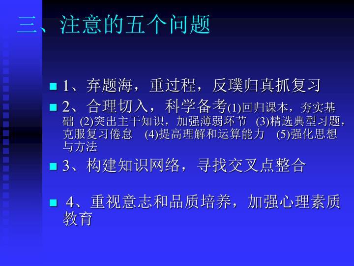 三、注意的五个问题