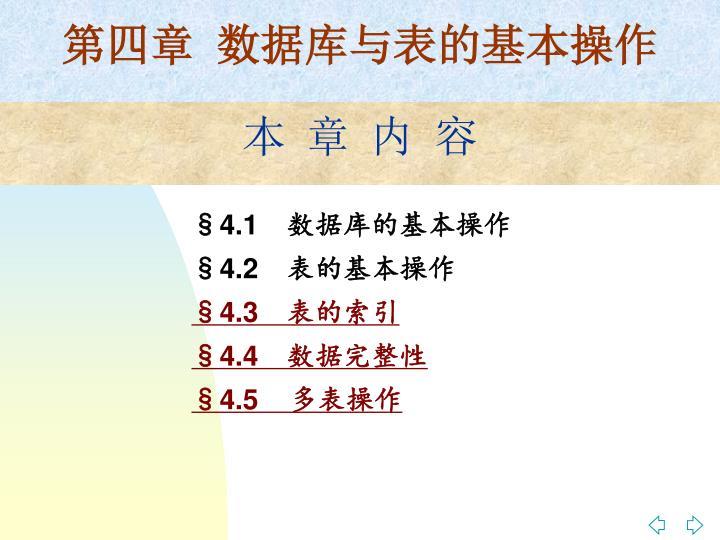 第四章 数据库与表的基本操作