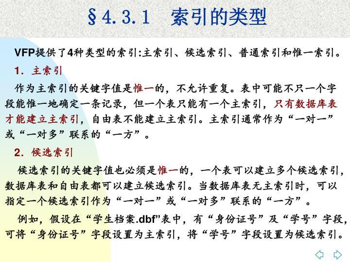 §4.3.1