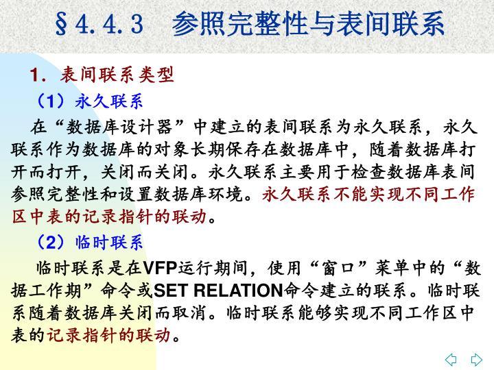 §4.4.3