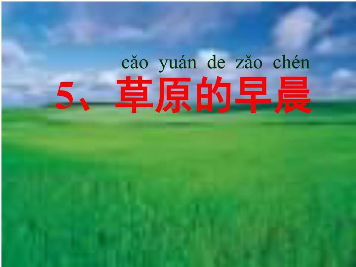 cǎo  yuán  de  zǎo  chén