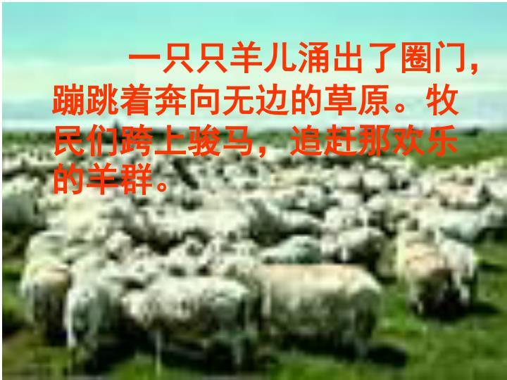 一只只羊儿涌出了圈门,蹦跳着奔向无边的草原。牧民们跨上骏马,追赶那欢乐的羊群。