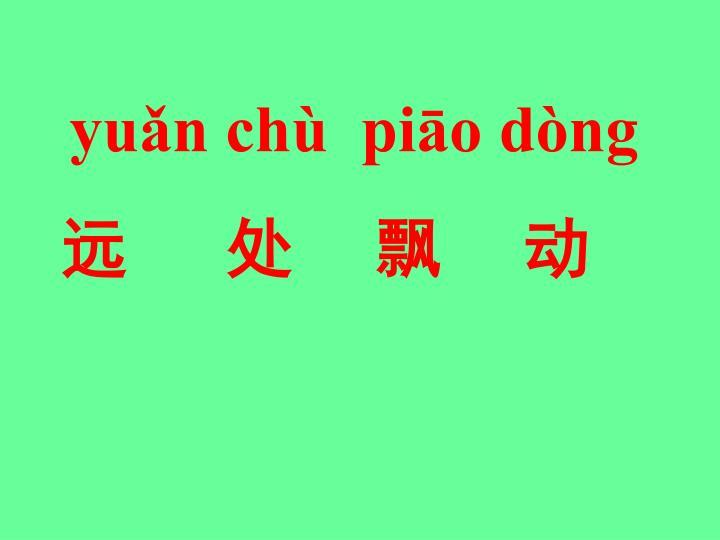 yuǎn chù  piāo dòng
