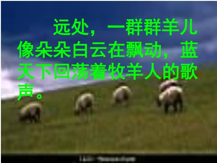 远处,一群群羊儿像朵朵白云在飘动,蓝天下回荡着牧羊人的歌声。