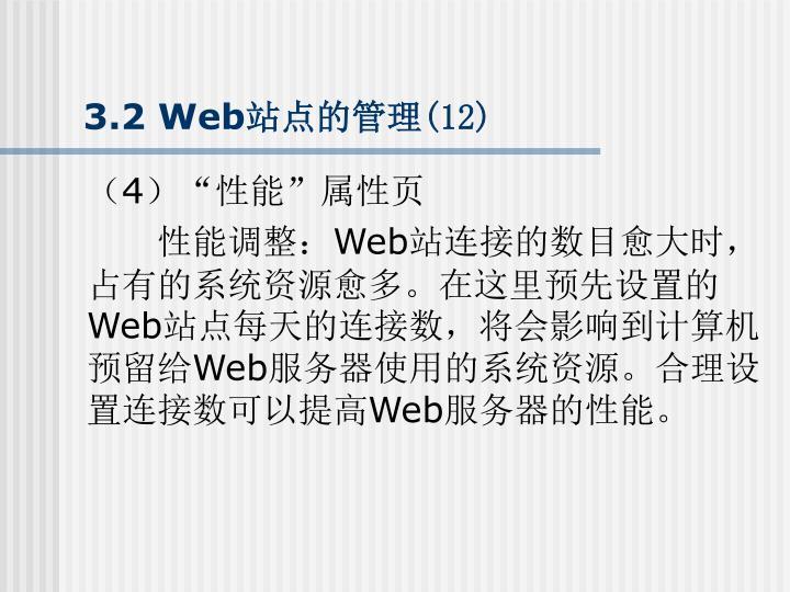 3.2 Web