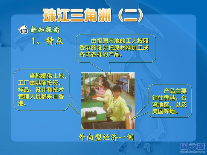 由祖国内地的工人按照香港的设计把原材料加工成各式各样的产品。