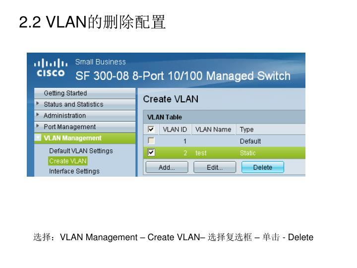 2.2 VLAN