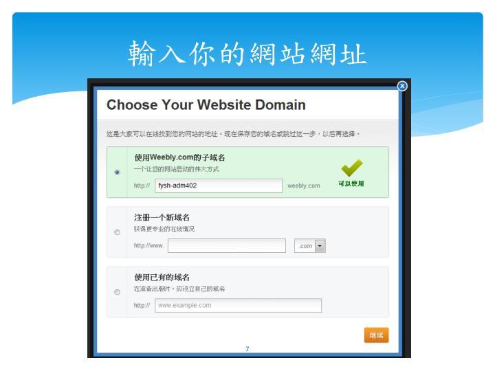 輸入你的網站網址