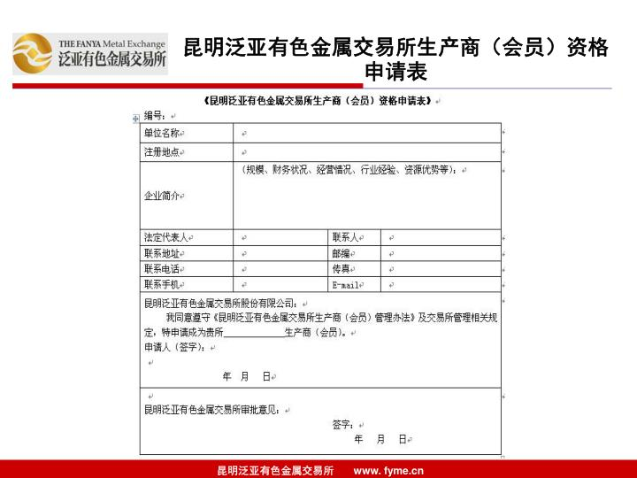 昆明泛亚有色金属交易所生产商(会员)资格申请表
