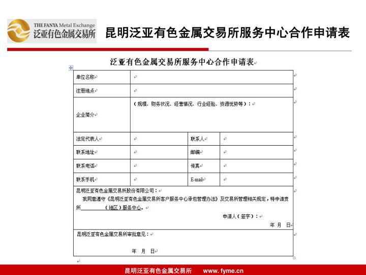 昆明泛亚有色金属交易所服务中心合作申请表