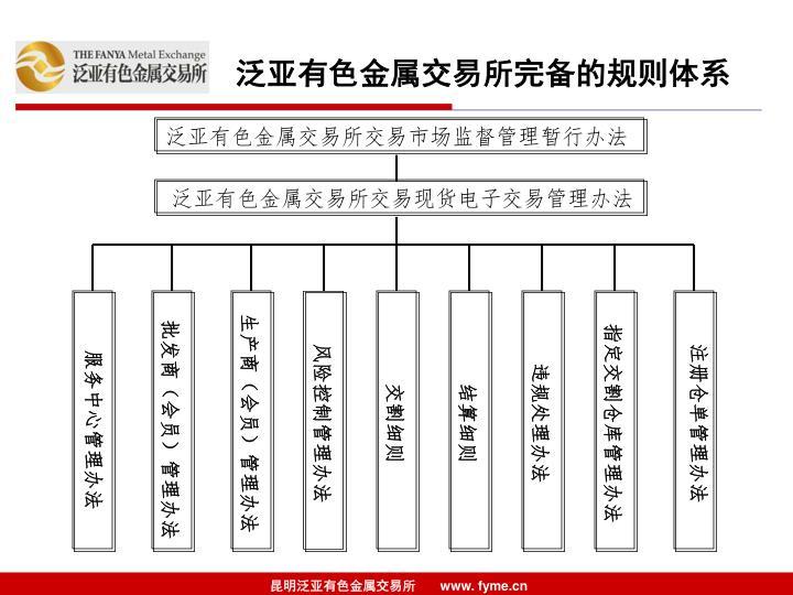 泛亚有色金属交易所完备的规则体系